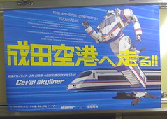 Robot Train Ad | by CheapyD