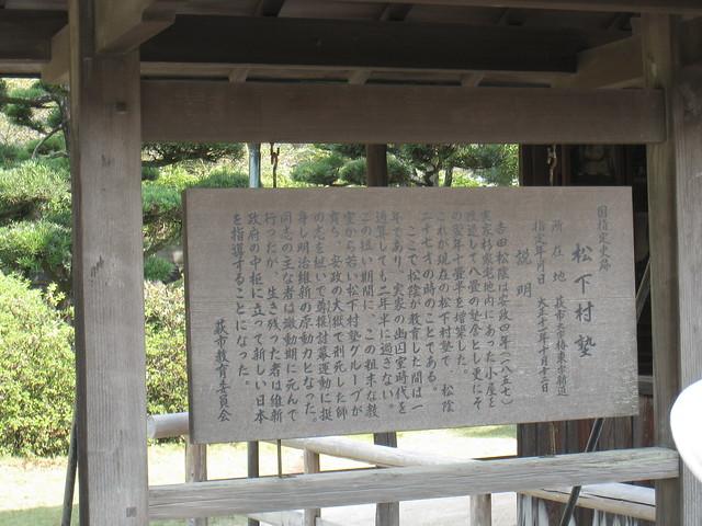 松下村塾の画像 p1_27