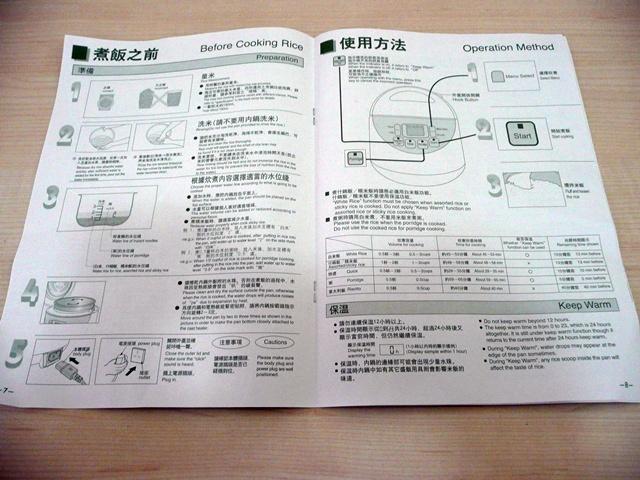 p1060716 mycats2000 flickr rh flickr com panasonic sr-ck05 rice cooker manual