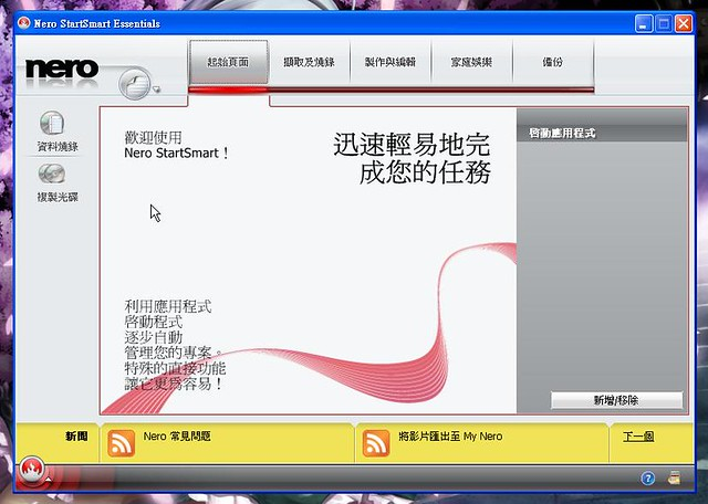 how to download nero 7 for free