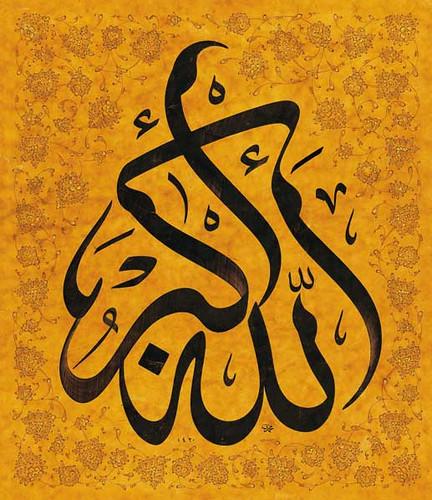 Turkish Islamic Calligraphy Art 121