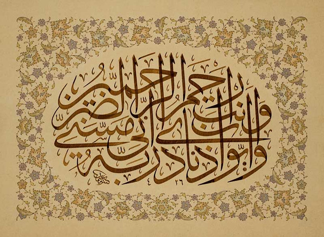 Turkish Islamic Calligraphy Art 184