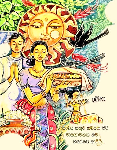 essays about sinhala and tamil new year Sinhala essays - begin working on essay about sinhala and tamil new year festival 24hrs news languages: _____ essay beautiful sri lanka free maxalt-10mg.