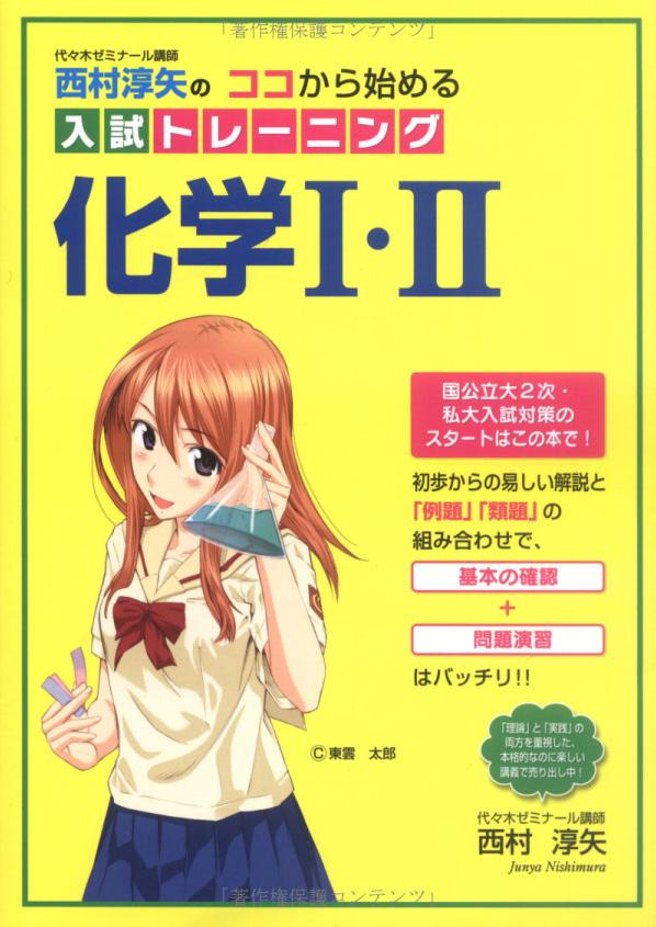 090508 - 與漫畫家、插畫家長期合作的日本參考書出版商《中經出版》,由「東雲太郎」繪製化學封面!