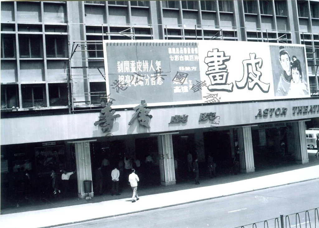 1968 Astor Theatre = 普慶戲院