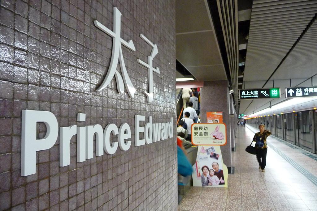 Hong Kong Mtr Prince Edward Station Chris Flickr