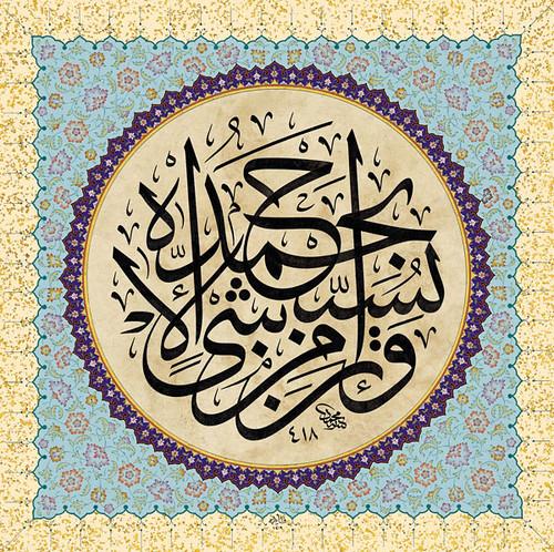 Turkish Islamic Calligraphy Art 63
