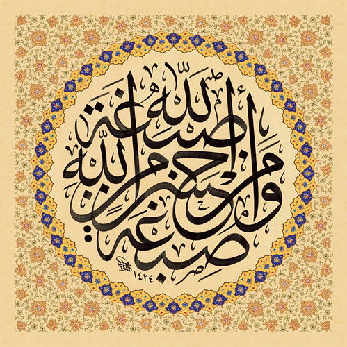 Turkish Islamic Calligraphy Art 67