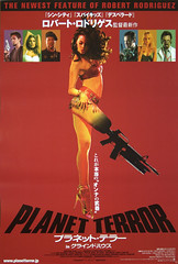 Planet Terror Japanese movie poster | by japanese-movie-posters