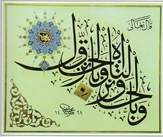 Arab Calligraphy The Calligrapher Benturkia Mohamed