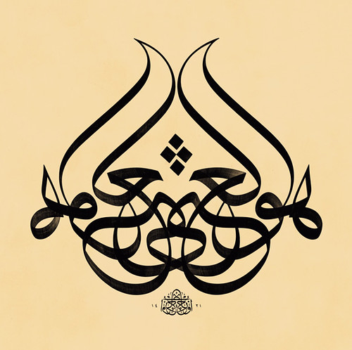 Turkish Islamic Calligraphy Art 91