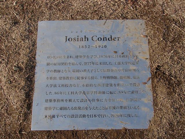 ジョサイア・コンドル像