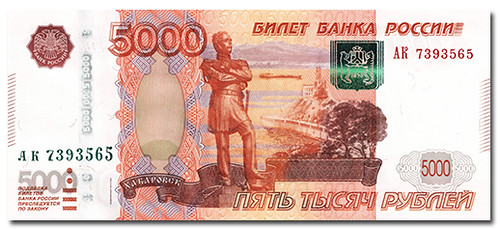 5,000 Ruble Note 2010