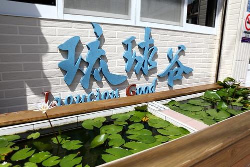 琉球谷民宿