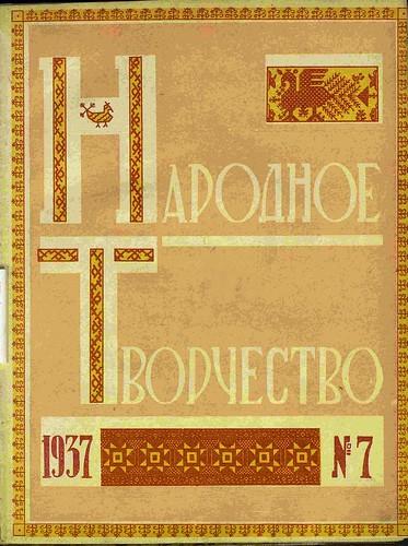 narod_tvorch_1937_07_05