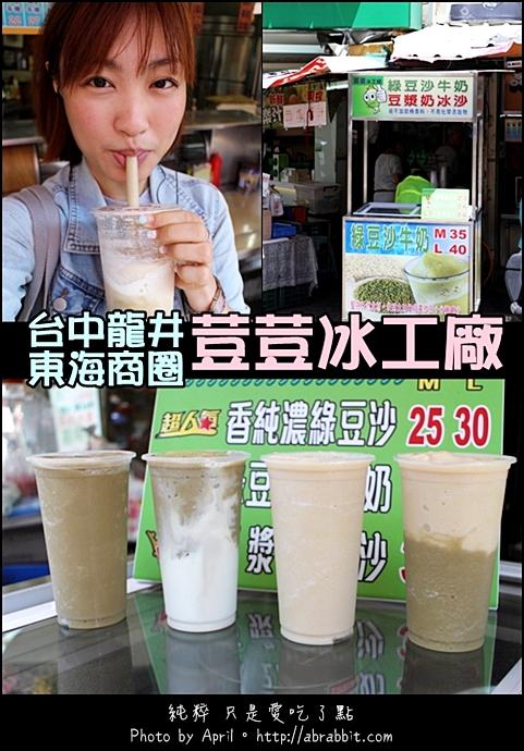 19194968222 3b9a04077a o - [台中龍井]荳荳冰工廠--夏天好需要的冰涼綠豆沙@龍井 東海