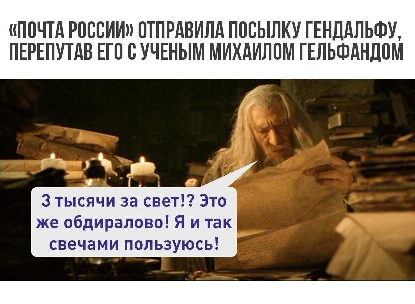 Почта России пишет Гендальфу