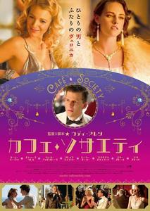 「Cafe Society」のポスターの写真