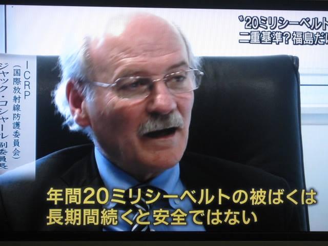 連國際放射線防護委員會副委員會長也認為,在這個標準下長期生活不安全。