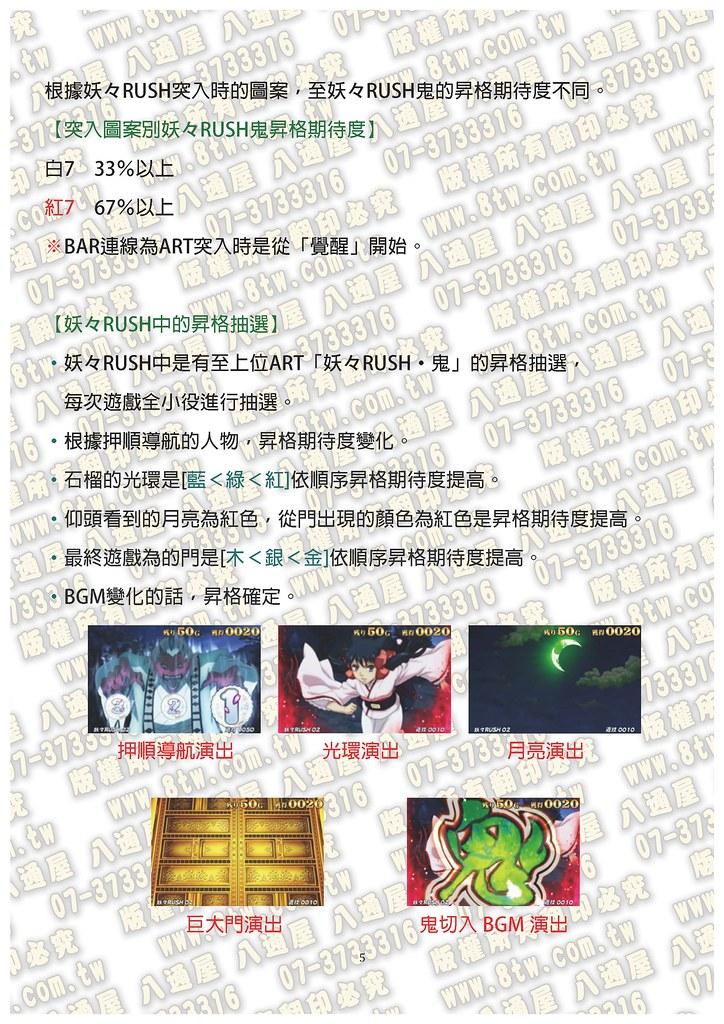 S0267半妖少女 綺麗譚 中文版攻略_Page_06