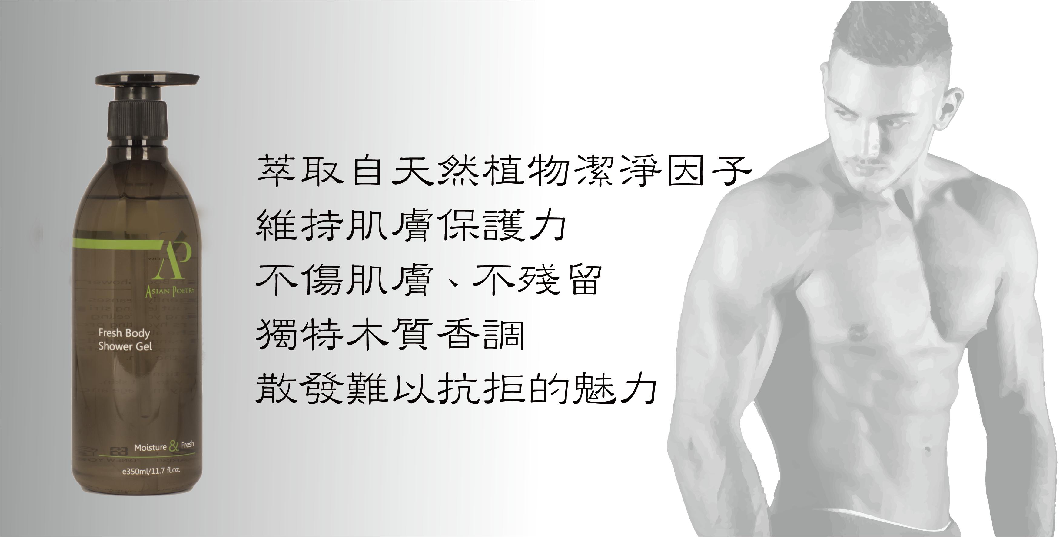 男士沐浴露EDM4