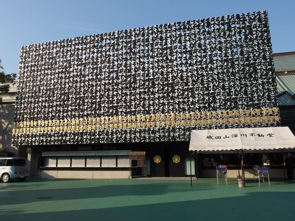Fukagawa City