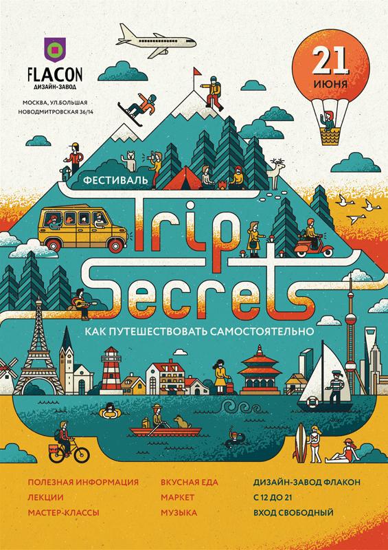 Trip Secrets
