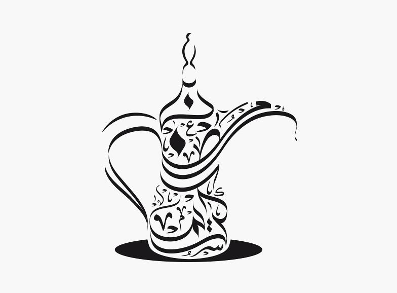 Arabic Calligraphy By One Bh Ebrahim Jaffar One Ar