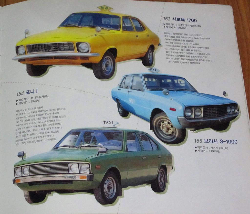seoul korea vintage 70s korean cars hyundai pony and kia