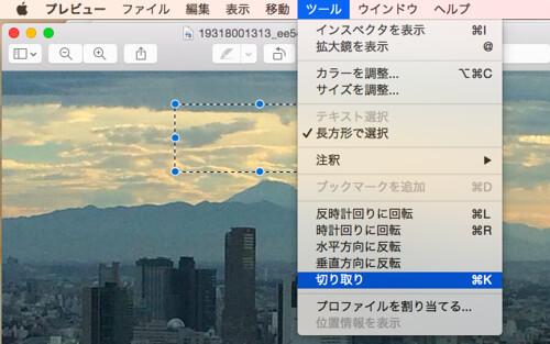 プレビューでクロップ Mac OS X