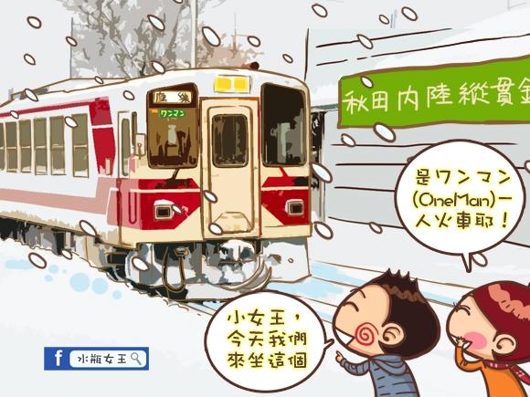 日本森吉山樹冰06