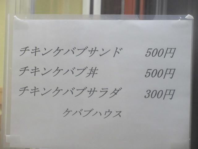 ケバブハウス(東長崎)