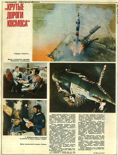 Советский экран - 1972-13-23