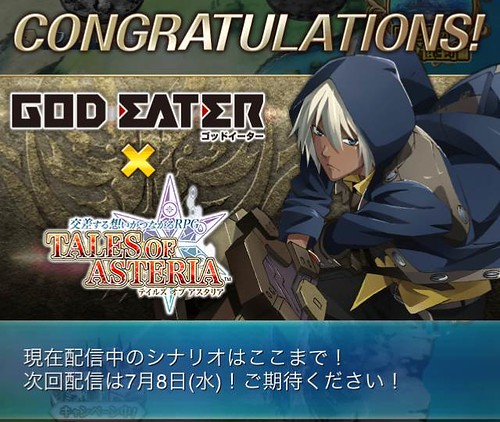 asteria_godEater_3_150705
