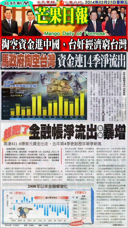 140227芒果日報-台奸新聞--掏空資金進中國,台奸經濟窮台灣