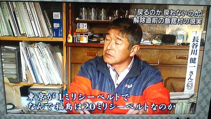電視報導,福島災民質疑東京與福島對於輻射的雙重標準(二重基準)。