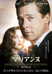 「Allied」のポスターの写真