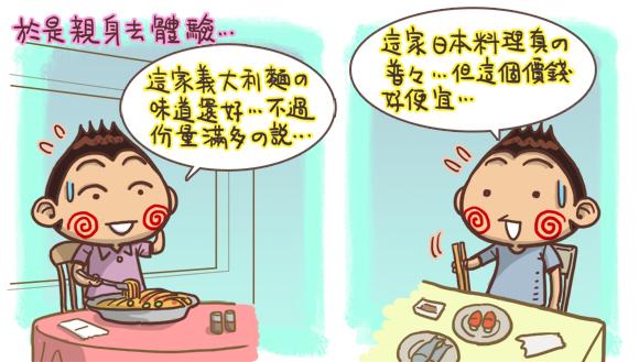 港台文化生活差異3