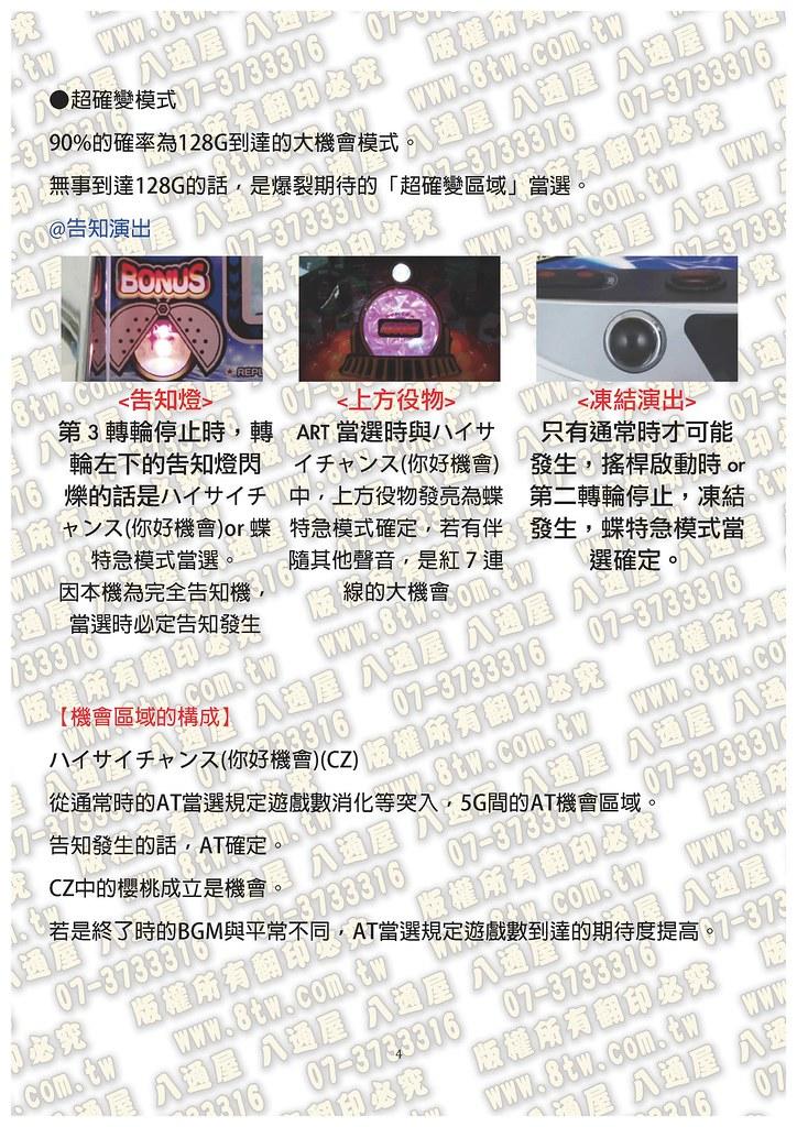 S0124你好 蝶特急II 中文版攻略_Page_05