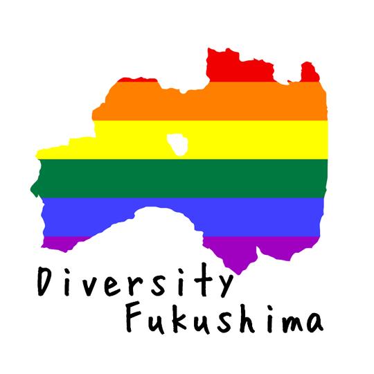 同志友善團體「Diversity-fukushima/多元福島」。
