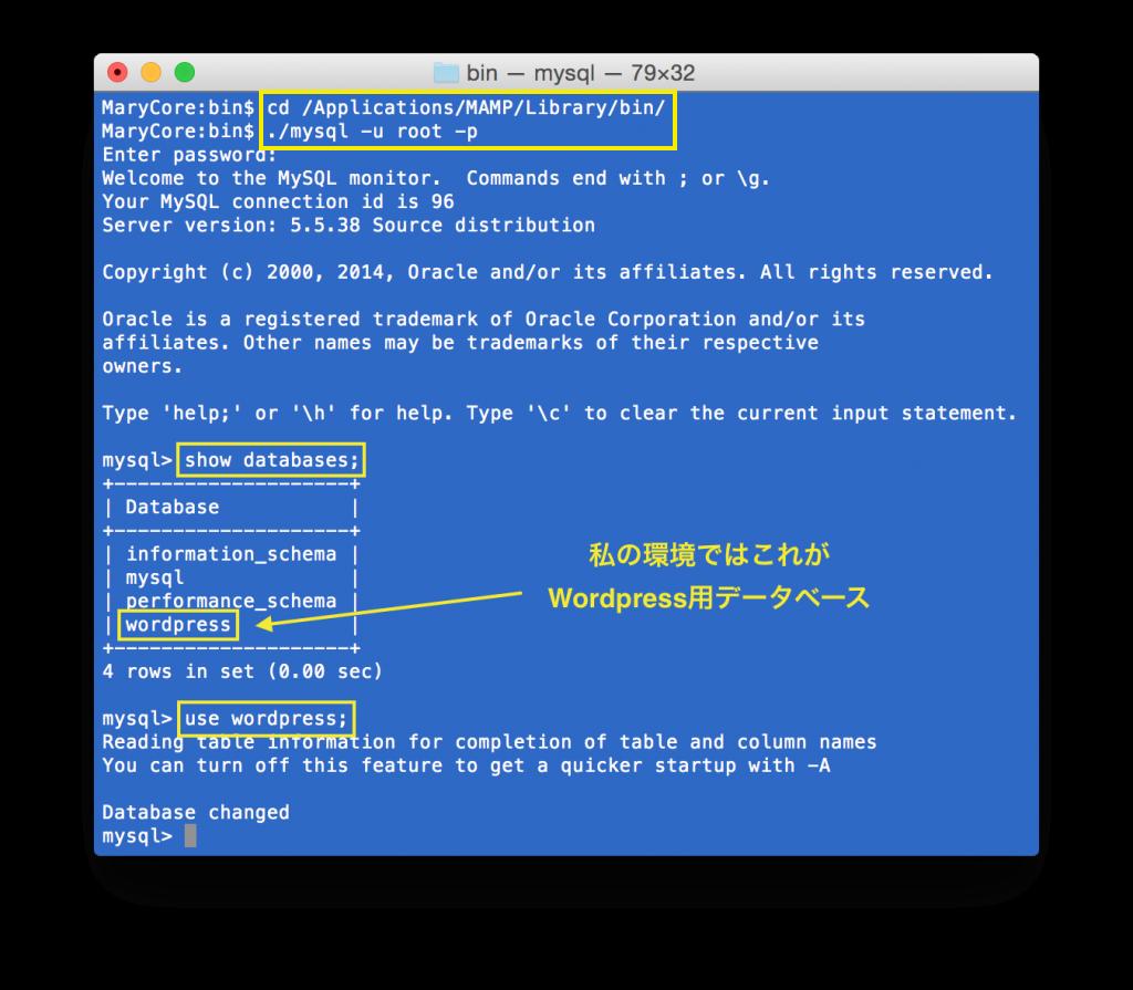 MAMP付属のSQLコマンドでWordpress用データベースにアクセス
