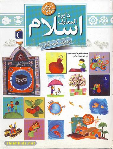 کتاب دایره المعارف اسلام برای کودکان