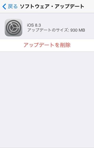 iOS8.3delete_150701