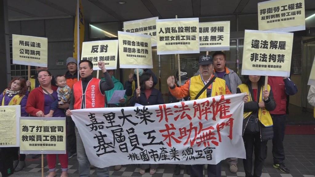 嘉里大榮物流駕駛曾堉誠與多位前員工在總公司前抗議。(攝影:楊鵑如)