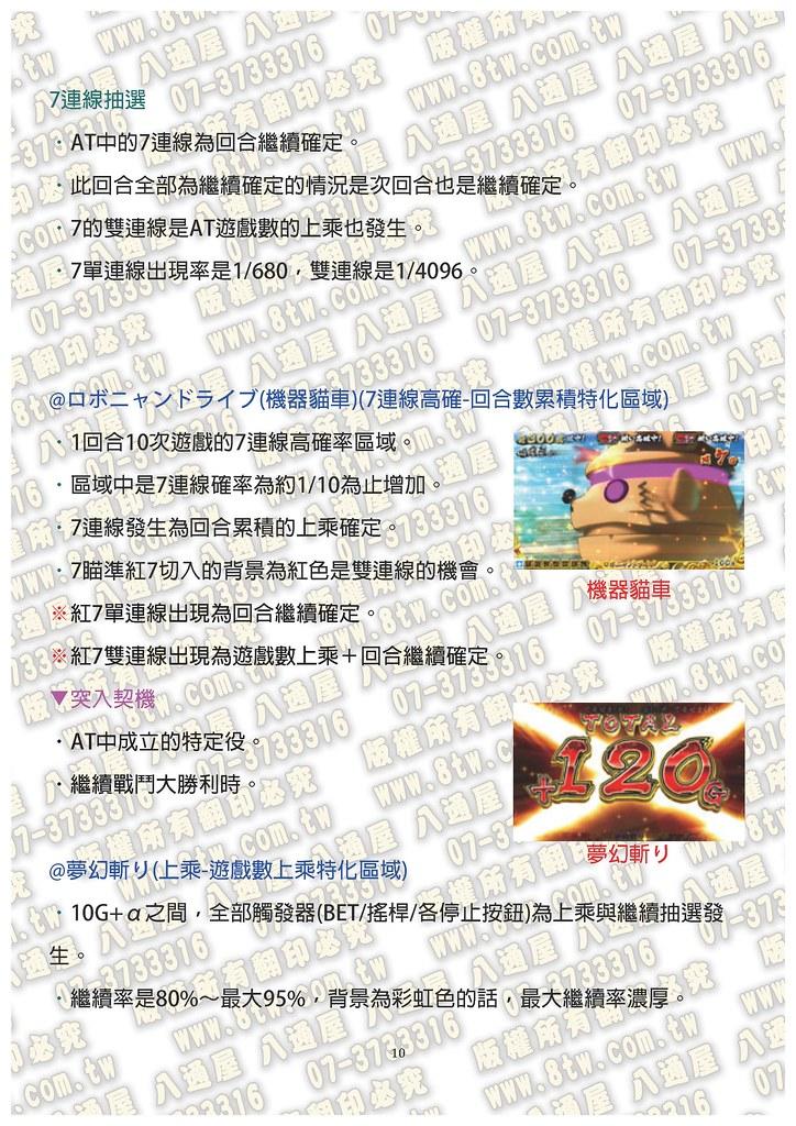 S0252戰國大亂鬥2 中文版攻略_Page_11