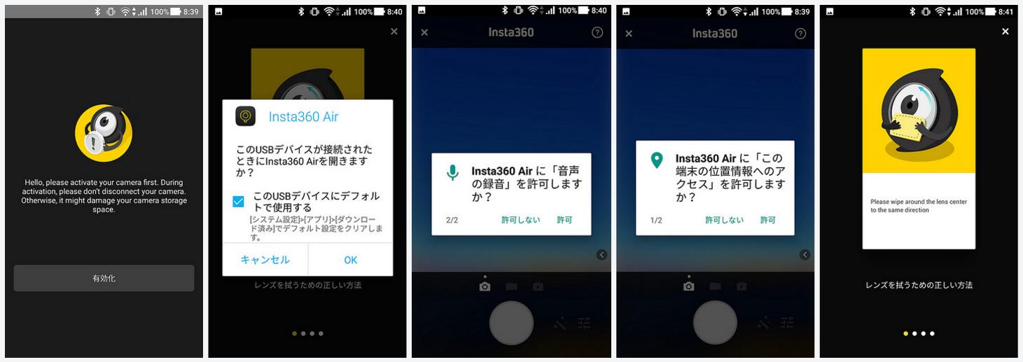 「Insta360 Air」のアプリインストールの画面のスクリーンショット