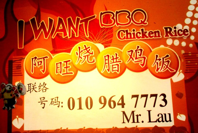 Sing Long Cafe chicken & roast meat stall
