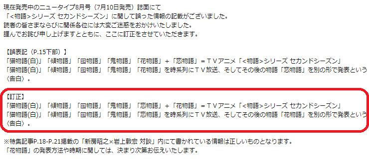130711(2) - 雜誌寫錯!電視動畫《物語系列 第2期》正確放送順序在這裡,可惜壓軸『花物語』無緣如期播出。