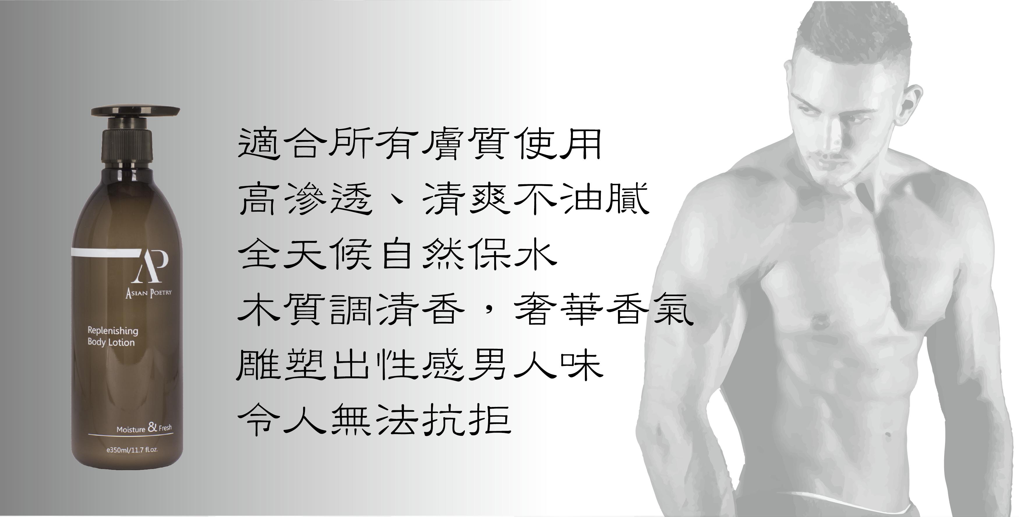 男士身體乳EDM4