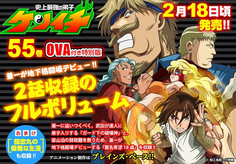 140205(1) - 最新OAD《史上最強弟子兼一》第6卷(武田&蕾琪篇)預定18日推出、10分鐘預告片正式公開!